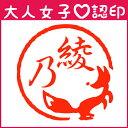 かわいい&おしゃれな認印 かわいいオーダー認印-キツネ- 10.5mm【印鑑/はんこ/実印/銀行印/