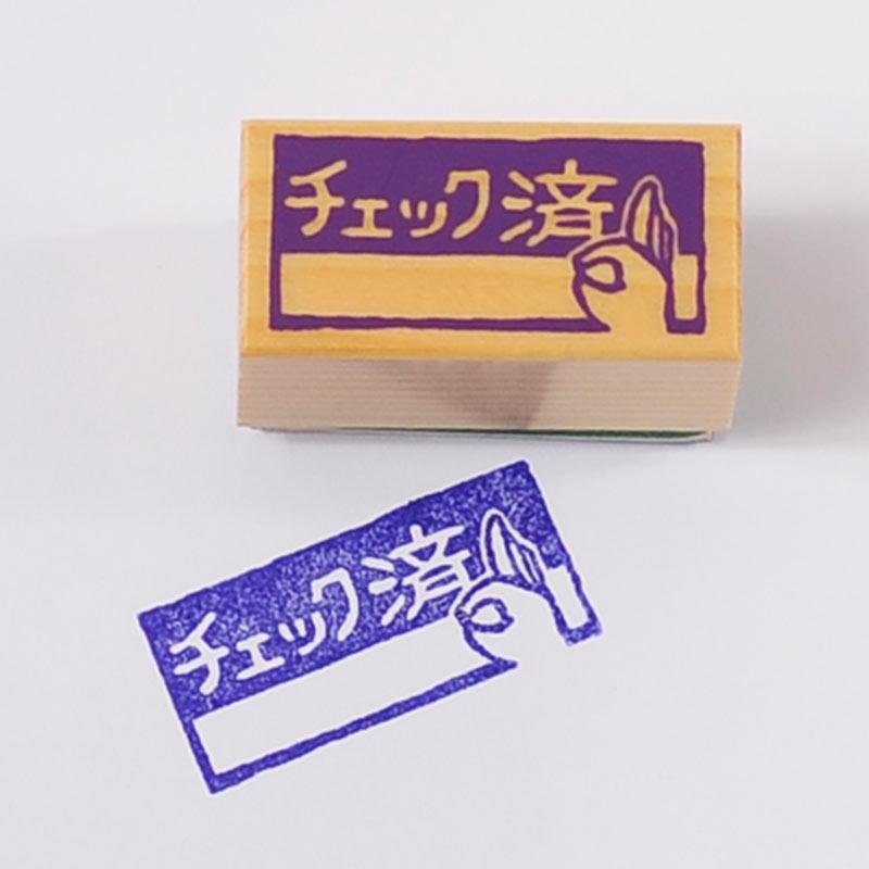 【お仕事スタンプ】-チェック済-【オリジナルスタンプ・先生スタンプ・かわいいスタンプ・はんこ・ハンコ・オフィススタンプ】【ネコポス定形外郵便対応!】