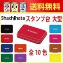 【送料無料】シャチハタ スタンプ台 大形 【シヤチハタ/スタンプ台/大形/黒/赤/藍色/緑/朱色/紫