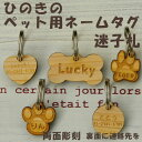 ひのきのペット用ネームプレート犬・猫・迷子札
