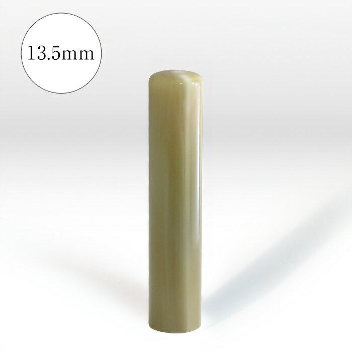 牛角(うしつの)純白【13.5mm】 印鑑 実印 会社印 銀行印 社印 認印 はんこ