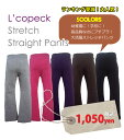 Popular item ★ reentry load! Japanese spaniel ♪ L'copeck waist knit colorful stretch straight underwear [tomorrow easy correspondence] comfortable by stretch [tomorrow easy _ Saturday business] [tomorrow easy _ Sunday business]