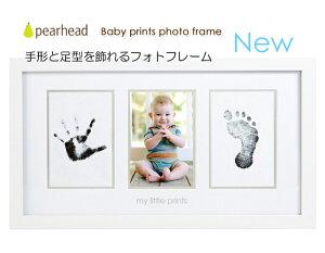 ベビープリント・フォトフレーム 赤ちゃん プレゼント