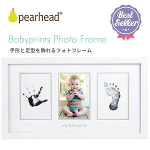 赤ちゃん手形/手形足型赤ちゃん/新生児手形 赤ちゃんの手形・足型をおしゃれに飾る PEARHEAD(ペアヘッド)ベビープリント・フォトフレーム 手形 足型 写真立て(フォト)メモリアル 出産 記念 ベビー 赤ちゃん 新生児 出産祝い プレゼント