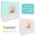 楽天マタニティ&ベビーのStampskidsメモリアルボックス PEARHEAD(ペアヘッド) 赤ちゃんの思い出を大切に保管 ベビー/収納/整理/新生児/写真/手形/足型/メモリアル/プレゼント/ギフト/出産祝い