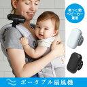 ポータブル扇風機 暑さ対策 BabyHopper(ベビーホッ...