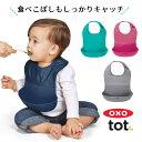 【メール便可】OXO Tot オクソートット ポケット付き ...