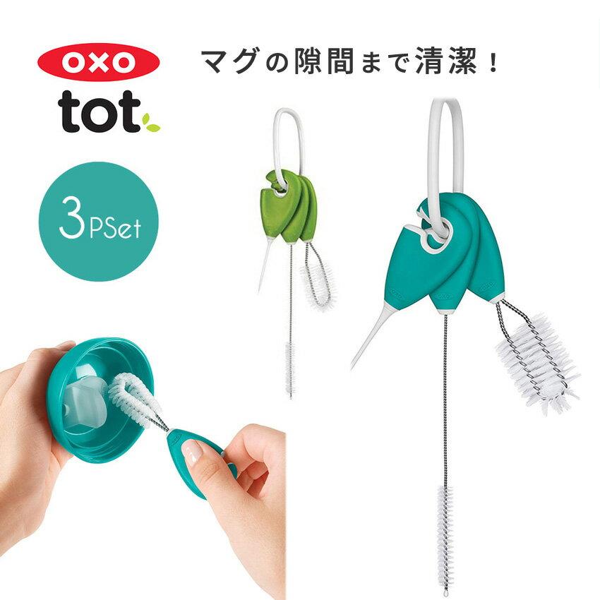 メール便可OXOTotオクソートットベビーストローマグクリーニングブラシ3点セット/ストローブラシ極