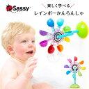 【送料無料】【あす楽】Sassy サッシー レインボーかんら...