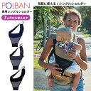 【シングルショルダー単品】POLBAN(ポルバン)専用 ベビーキャリー ベビーキャリア ヒップシート ウエストポーチタイプの抱っこひも 抱っこ紐 スリング 出産祝い ギフト