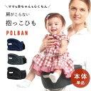 【あす楽】抱っこ紐 POLBAN ポルバン ベビーキャリー ...