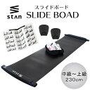 【52%OFF】stan スライドボード シューズカバー 2...