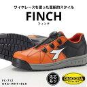 送料無料!【一部地域除く】 DIADORA(ディアドラ) 安全靴 靴ひもなし FINCH フィンチ