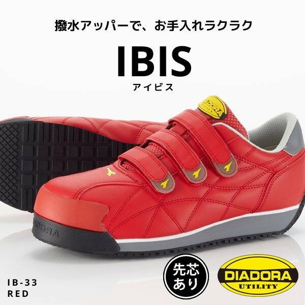 送料無料!【一部地域除く】 DIADORA(ディアドラ) 安全靴 マジックテープ IBIS アイビス