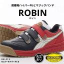 送料無料!【一部地域除く】DIADORA(ディアドラ) 安全靴 マジックテープ ROBIN ロビン