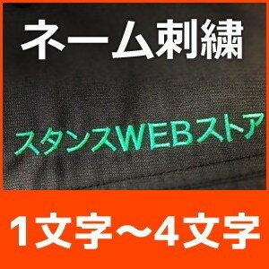 ネーム刺繍 1〜4文字