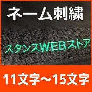 6,480円以上で送料無料!【一部地域除く】 ネーム刺繍 11文字〜15文字