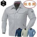 ショッピング大きい 作業着 作業服 オールシーズン 綿100% 長袖ジャンパー ブルゾン XEBEC ジーベック 2050 4L 大きいサイズ・5L 大きいサイズ