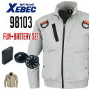 ショッピングエアコン 空調服 長袖ブルゾン 98103 XEBEC ポリエステル100% (ファン・バッテリーセット) エアコンテック素材 遮熱 ハーネス対応