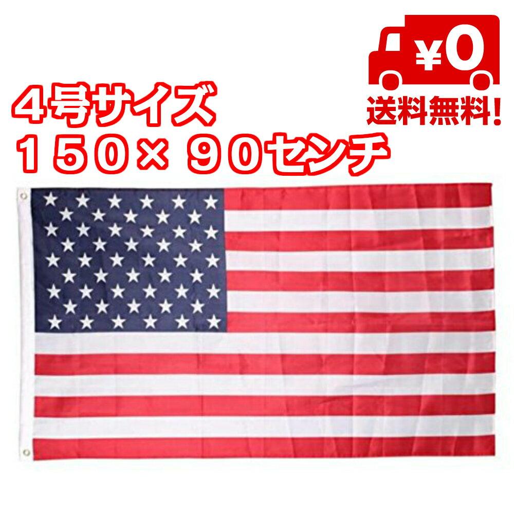【追跡ゆうパケット送料無料】アメリカ 国旗 フラッグ 4号 サイズ 150×90cm リング取り付け