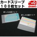 【追跡ゆうパケット送料無料】 100枚セット 薄型 防磁ビニールカードケース 保護スリーブ ID キャッシュ ゲーム カード 横挿入 縦挿入