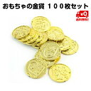 【追跡番号付き送料無料】おもちゃの金貨 海賊 アイテム ゴールドコイン 金貨 100枚