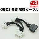 【追跡ゆうパケット送料無料】 OBD2 分岐 配線 ケーブル 3分岐 分岐 ハーネス 3 ポート