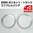 【追跡ゆうパケット送料無料】 BMW 両方セット ボンネットトランク エンブレム リング アルミ F30 F31 F32 F33 F35 F36 F80 F82 カバー リム シルバー レッド
