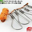 釣り ストリンガーセット チヌ シーバス 頑強 ステンレス 5連 フィッシング ロープ 4.5M 付き 送料無料