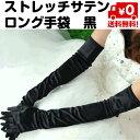 【追跡ゆうパケット送料無料】フォーマル ストレッチサテン ロング手袋 光沢ブラック フリーサイズ 黒