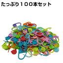 100本セット 段数 マーカー リッパー 手芸 編み物 目印 DIY 送料無料
