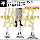 デサント 野球 ユニフォームパンツ 全3色&3タイプ ユニフ...