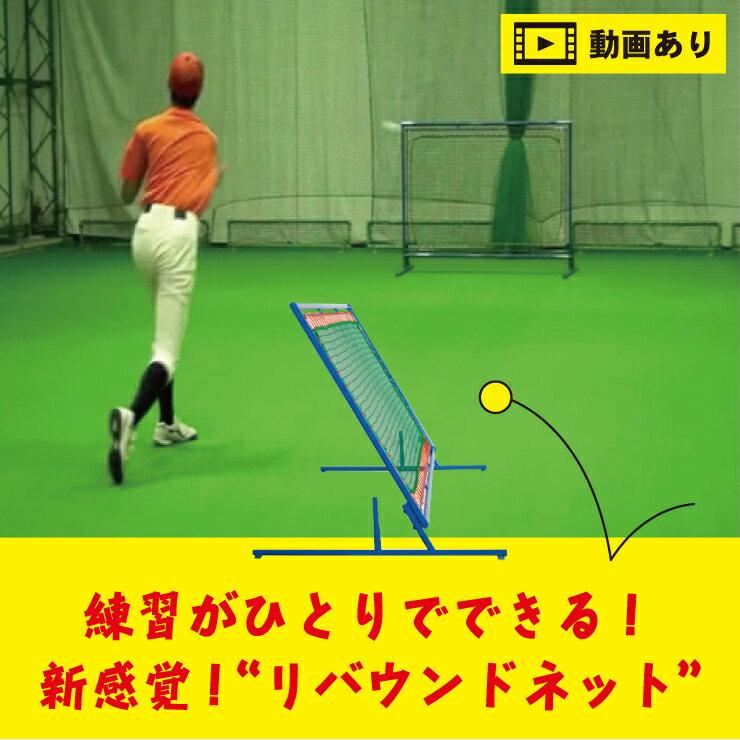 《ニッシンエスピーエム》硬式 軟式 ソフトボール 対応 リバウンドネット NN400 野球 ベースボール ネット 壁当て 守備練習 練習用 送料無料 送料込み 野球練習用品 トレーニング用 野球用品 05P03Dec16