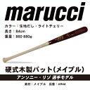 【MLBシェアNo.1!】マルーチ marucci 硬式 木製バット アンソニー・リゾモデル BFJマーク入り 大人 一般 AR44 マルッチ 大学野球 社会人野球 硬式バット リゾモデル メジャーリーガー メジャーリーグ MLB 愛用 MVEJAR44 あす楽