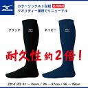 【送料無料】ミズノ mizuno 3足組 野球 カラーソックス 12JX6U1 靴下 セット ハイソ