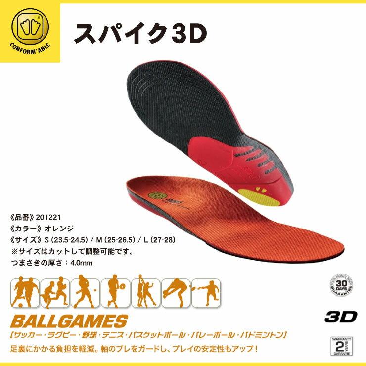 シダスSIDAS球技用スポーツインソールスパイク3D201221中敷き衝撃吸収クッション通気性負担軽