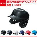 エスエスケイ SSK-H2000 軟式用両耳付きヘルメット