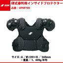 エスエスケイ SSK-UPKP700 硬式審判用インサイドプロテクター