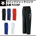 デサント DESCENTE ウインドジャックパンツ PJ320P ボトムス パンツ ズボン