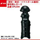 エスエスケイ SSK 審判用レガーズ(硬式・軟式・ソフトボール兼用) UPL300 ssk18ss