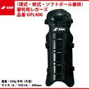 エスエスケイ SSK 審判用レガーズ(硬式・軟式・ソフトボール兼用) UPL400 ssk18ss