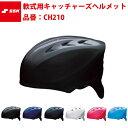 エスエスケイ SSK-CH210 軟式用キャッチャーズヘルメット