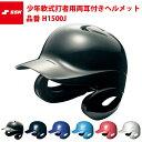 エスエスケイ SSK Proedge 少年軟式打者用両耳付きヘルメット ジュニア H1500J ssk18ss