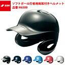 エスエスケイ SSK Proedge ソフトボール打者用両耳付きヘルメット H6500 ssk18ss