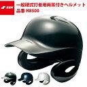 エスエスケイ SSK Proedge 硬式打者用両耳付きヘルメット H8500 ssk18ss
