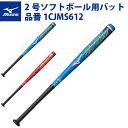 ミズノ 2号ソフトボール用 バット スカイゾーン 1CJMS612 mizuno