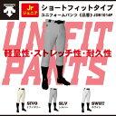 デサント DESCENTE 野球 ジュニア用 ユニフォームパンツ ショートフィットパンツ JDB1014P ショーパン ズボン ボトム…