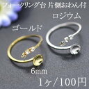 【Beads & Parts 即日発送】フォークリング台2 片側おわん付 6mm
