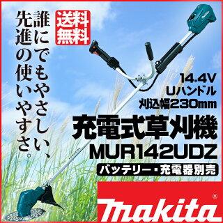 マキタ刈払機充電式草刈機MUR142UDZmakita/送料無料