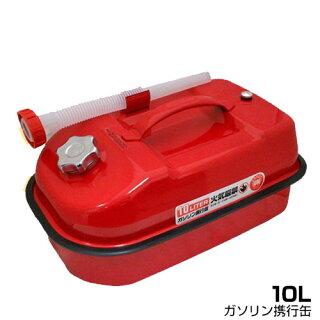 ガソリン携行缶10L消防法適合品